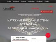 Натяжные потолки в Крыму от производителя.