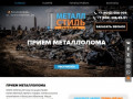 Металл Стиль - приём металлолома в Калининграде (Россия, Калининградская область, Калининград)