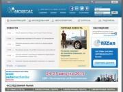 Autostat.ru