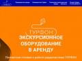 Турфон - оборудование для гидов и экскурсоводов (Россия, Московская область, Москва)