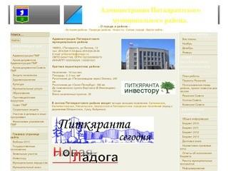 Официальный сайт Питкяранта