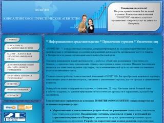 Продвижение отелей на рынке Московского региона и в интернете. Информационное представительство. Увеличение продаж. (Абхазия, Абхазия)