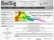 RealSig - Электронные сигареты Нижний Тагил