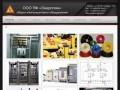 ООО ПФ «Энергетик» - сборка электрощитового оборудования в Тюмени