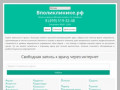 Запись к врачу в Москве - рейтинги и отзывы о врачах в частных клиниках