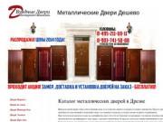 Металлические Двери Дрезна Дёшево