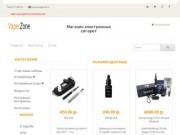 Vaper Zone - интернет магазин  электронных сигарет.У нас Вы можете приобрести все,что касается электронных сигарет,получить консультацию по любым вопрос . (Россия, Самарская область, Самара)