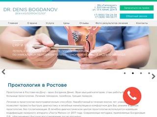 Проктология в Ростове