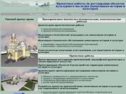 РестСтройПроект. Проектные работы по реставрации объектов культурного наследия