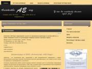 """Агентство """"АЕ-код"""" - услуги по присвоению штрихкода (штрих кода) г. Москва, ул. Енисейская, д.2, стр.2, офис 1511, тел/факс (499) 189-19-62"""