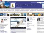 Портал администрации Североуральского городского округа
