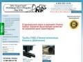 Производственная компания ОтделСтрой — напорные трубы водоснабжения в Москве и других городах
