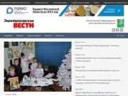 Газета «Электрогорские вести»