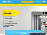 """Рекламное агенство """"Прогресс"""" - эффективная реклама в лифтах, подъездах, на этажах, почтовых ящиках, а также остановках по всей Москве и Московской области."""