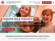 Новгородское отделение Российского Красного Креста