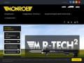 Monroe® - один из крупнейших брендов на рынке подвески для легкового и коммерческого транспорта, с более чем 100-летней историей. (Россия, Московская область, Москва)