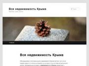 Вся недвижимость Крыма | Квартиры, дома, участки