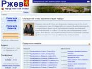 Rzhevcity.ru