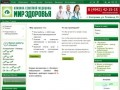 Клиника семейной медицины Мир Здоровья