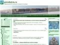 Сайт Нытвенского городского поселения (gorodnytva.ru) Россия, Пермский край, г. Нытва