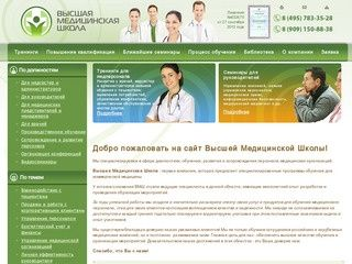 Обучение медицинского персонала. Высшая медицинская школа ВМШ в Москве