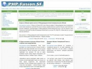 """""""PHP-Fusion System"""" - Абхазия сегодня"""