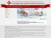 Государственное бюджетное учреждение здравоохранения Камчатского края «Ключевская районная больница»