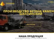Бетон Каменск-Шахтинский, производство фундаментных блоков Пирамида