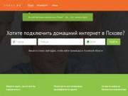 Все интернет провайдеры Пскова (Россия, Псковская область, Псков)