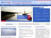Фирмы Новочебоксарска, бизнес-портал города Новочебоксарск (Чувашия, Россия)