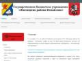 ГБУ Жилищник района Измайлово Москва