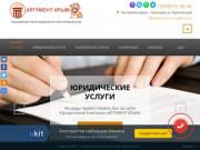 """Юридическая Компания """"Аргумент Крым"""""""