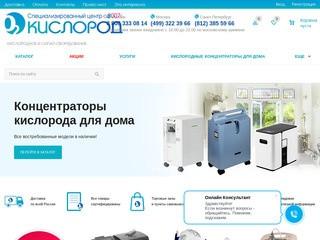 Центр КИСЛОРОД – это сеть специализированных магазинов по продаже стационарных и домашних кислородных концентраторов, оборудования и ингредиентов для кислородные коктейлей, баллончиков для дыхания, пульсоксиметров, аппаратов и масок для СиПАП-терапии. (Россия, Московская область, Москва)