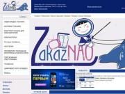 Интернет-магазин бытовой техники и мебели (г. Нарьян-Мар, ул. Семидовича 18, 2 этаж, тел. 88007007091)