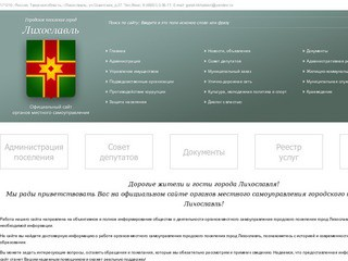 Admlihoslavl.ru