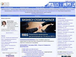 Открытая Школа Бизнеса   МВА в Петербурге   mba business school