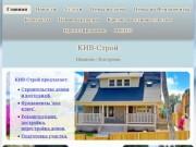 Строительная компания КИВ-Строй. +7(4932)34-31-79 (Россия, Ивановская область, Иваново)