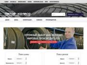 Купить колеса и литые диски в Барнауле, в интернет магазине.