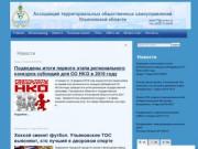 Новости - Ассоциация территориальных общественных самоуправлений Ульяновской области