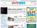 СКАТ ИНФО - общественно-политический информационный еженедельник г. Слободской и Слободской р-н