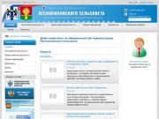 Администрация Леснополянского сельсовета, Коченевского района, Новосибирской области