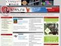 Тамбов и Тамбовская область, новости, происшествия, вести Тамбова