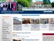 Artemokrug.ru