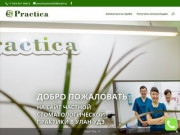 Practica | Частная стоматологическая практика