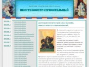 Якутский героический эпос Олонхо. Нюргун Боотур стремительный.