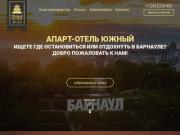 Отель Южный гостиница Барнаула (Россия, Алтай, Барнаул)
