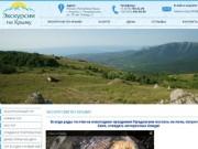 Экскурсии по Крыму отдых 2015 из Алушты: индивидуальные, горный Крым
