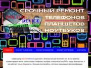 Ремонт сотовых телефонов, планшетов, ноутбуков в Электростали!