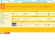 Информационный сайт города Черкесска (Россия, Карачаево-Черкесия, г. Черкесск