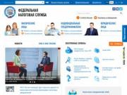 Федеральная налоговая служба (ФНС России)